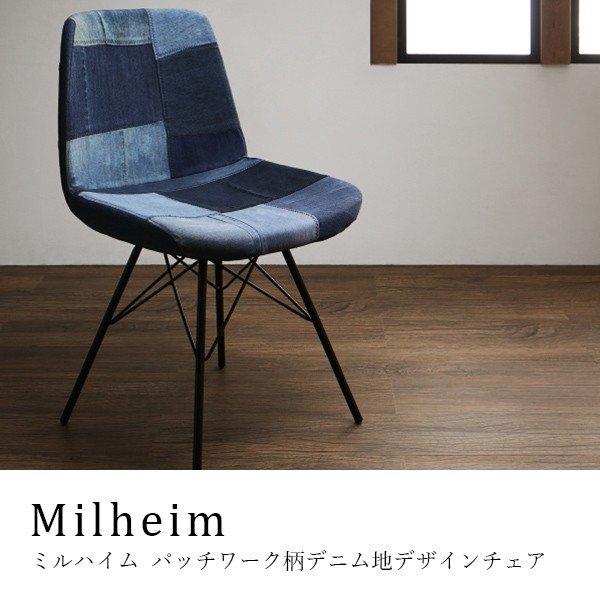 チェア おしゃれ デニム パッチワーク ダイニングチェア デスクチェア Milheim ミルハイム デザインチェア デニムチェアー