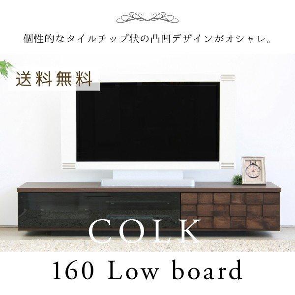テレビ台 ローボード 幅160 完成品 日本製 COLK コルク テレビラック テレビボード モダン おしゃれ 160ローボード 国産