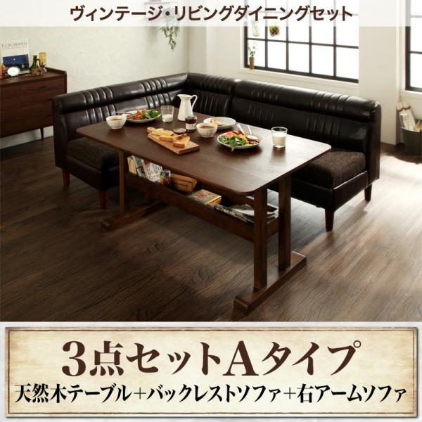 ダイニングテーブルセット 4人 REGALD リガルド ソファダイニング 食卓セット Aタイプ 右アーム 特価 500028277
