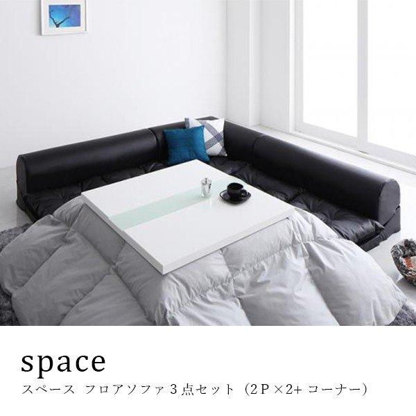 ソファ ソファー ローソファ コーナーソファ レザーソファ space スペース Bタイプ カウチスタイル 日本製 人気