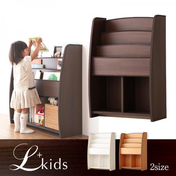 絵本ラック おしゃれ 木製 本棚リビング キッズ家具 日本製 完成品 L'kids エルキッズ 棚付絵本ラック レギュラーサイズ