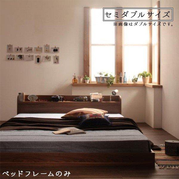 セミダブルベッド ベッド セミダブルベット フレーム単品 ベッドフレーム コンセント付き クレール
