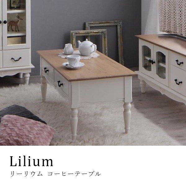 センターテーブル 木製 引き出し 90×45 Lilium リーリウム コーヒーテーブル リビングテーブル ローテーブル 完成品