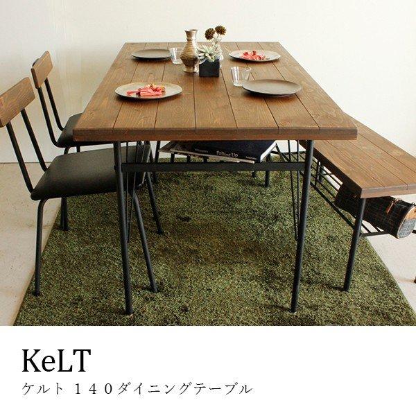 ダイニングテーブル 4人用 おしゃれ 幅140cm ヴィンテージ 無垢材 食卓テーブル KELT ケルト140ダイニングテーブル