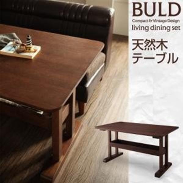 ダイニングテーブル 4人用 人気 木製 幅130cm BULD ボルド 食卓テーブル 棚付き テーブル 特価 040600399