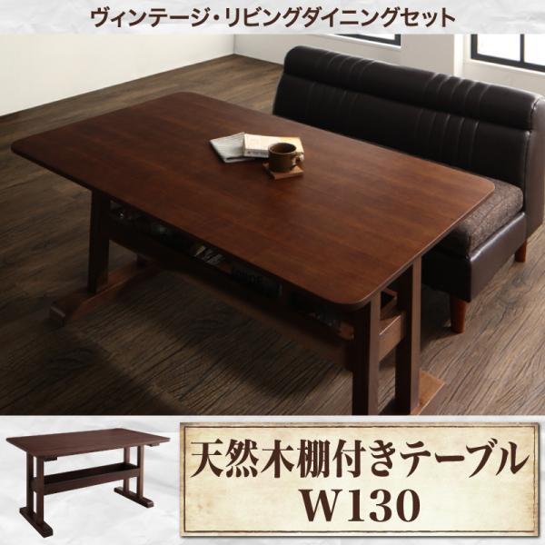 ダイニングテーブル 4人用 人気 おしゃれ 幅130cm REGALD リガルド 食卓テーブル 棚付きテーブル 500028282 特価