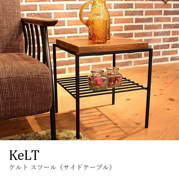 サイドテーブル ソファ 無垢材 おしゃれ スツール 椅子 ヴィンテージ ケルトシリーズ KELT スツール 完成品