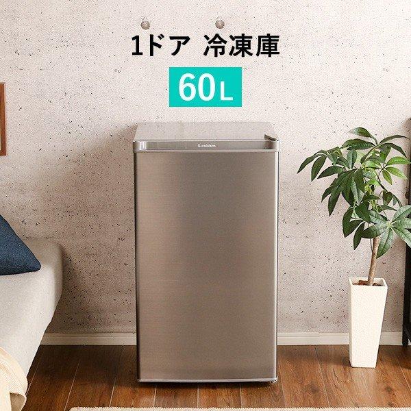 冷凍庫 家庭用 小型 60L 新品 1ドア シルバー Trinity 冷凍庫 幅48