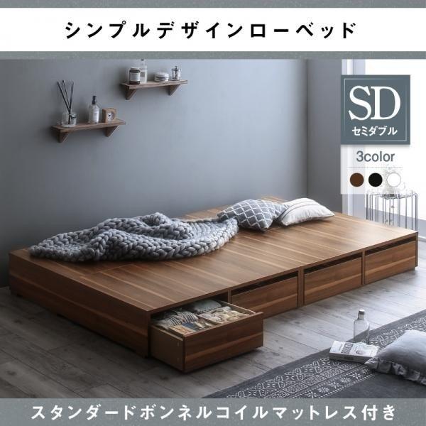シンプルデザインベッド マットレス スーパーセール期間限定 10日限定☆エントリーでP7倍 セミダブルベッド セミダブルベット 引き出しなし 安い ベッド 収納付き メノーチェ マットレス付き