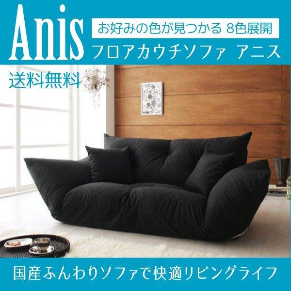 ソファ フロアソファ カウチソファ 5段階リクライニング 8色 ふかふか Anis アニス ソファ― 日本製 完成品 人気