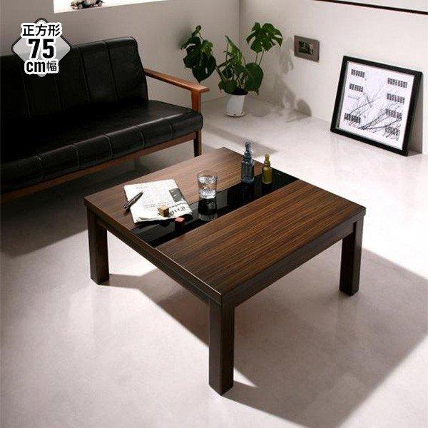 こたつテーブル 正方形 75×75 GWILT グウィルト コタツ テーブル リビングテーブル センターテーブル