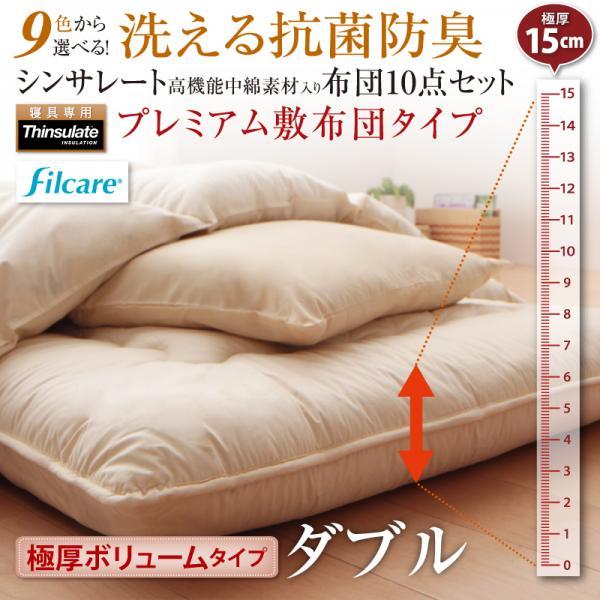 寝具布団セット ダブル 洗える 抗菌防臭 シンサレート高機能中綿素材入 布団10点セット 極厚ボリュームタイプ