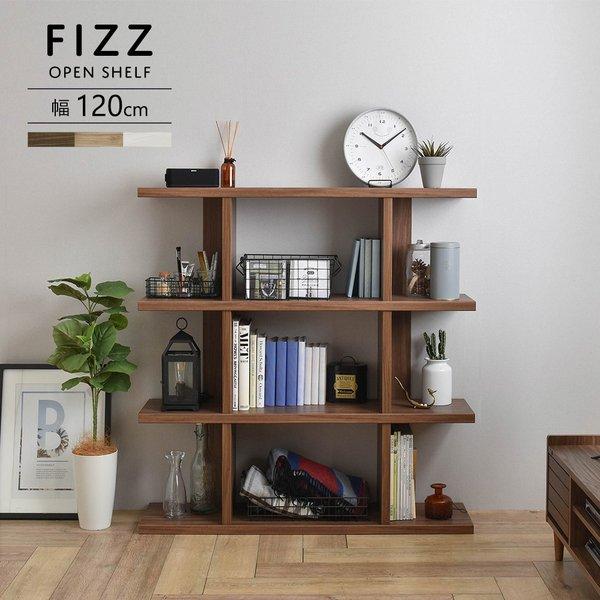 オープンラック シェルフ 木製 ラック 北欧 おしゃれ ホワイト 収納 本 壁 棚 Fizz フィズ オープンシェルフ 幅120 間仕切り ラック 家具 壁面収納 FZ120-120 【送料無料】