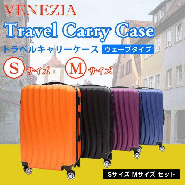 ベネチア ウェーブタイプ 4輪キャリーケース S・Mサイズの2個セット(各1個ずつ) TSA LOCK搭載 スーツケース キャリーバッグ