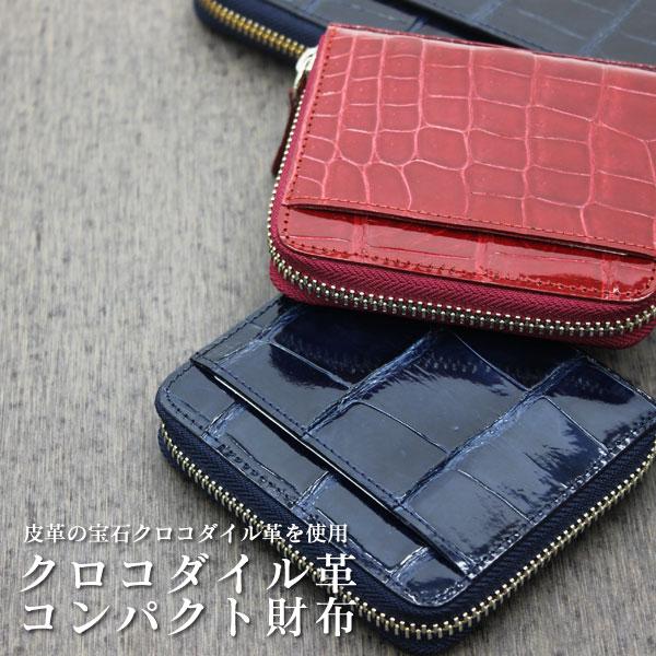 日本製 クロコダイル ラウンドファスナーショートウォレット クロコダイル革コンパクト財布 日常に華を添えるクロコダイル革の財布です。☆代引き不可