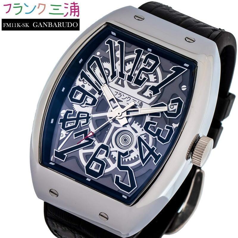 フランク三浦 究極最強の超高級腕時計 十一号機 スケルトンウォッチ 頑張るどモデル スケルトンブラック FM11K-SK-B 【あす楽対応】