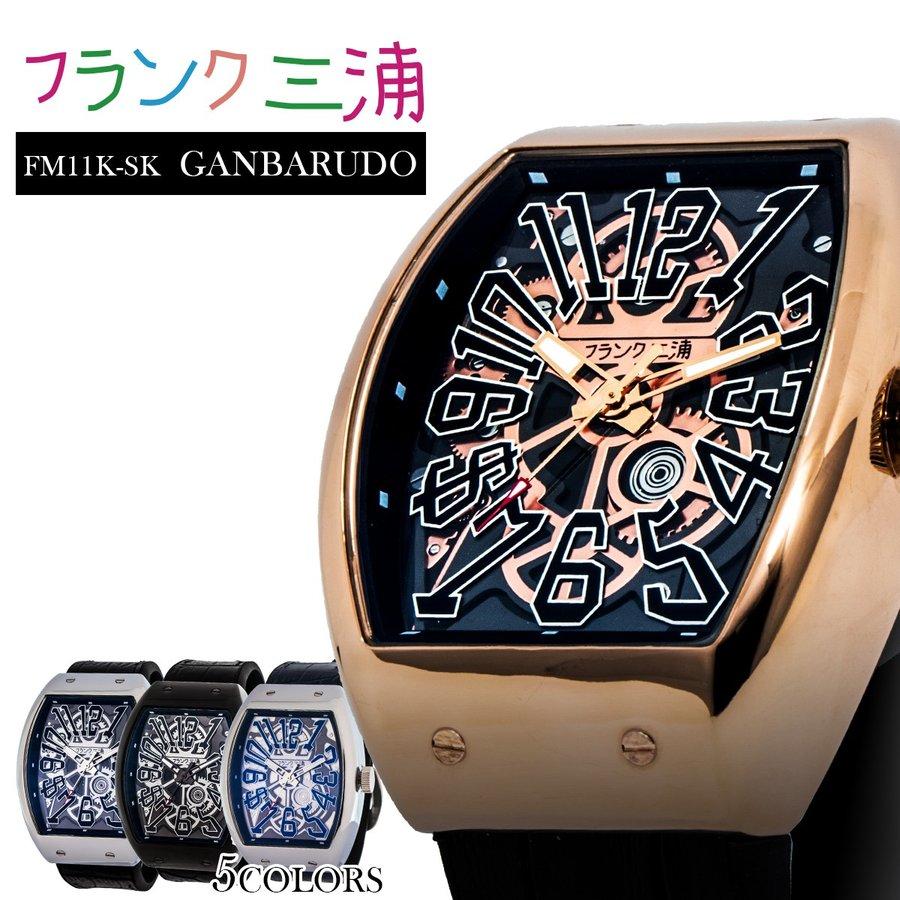 フランク三浦 究極最強の超高級腕時計 十一号機 スケルトンウォッチ 頑張るどモデル  FM11K-SK 【あす楽対応】