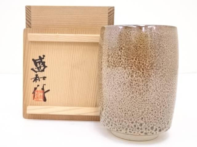 【陶芸・陶器】木村盛和造 天目釉湯呑【送料無料】【中古】