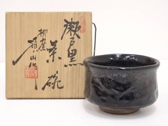 【シングルデーセール50%オフ】【茶道具】河村碩山造 瀬戸黒茶碗【送料無料】【中古】