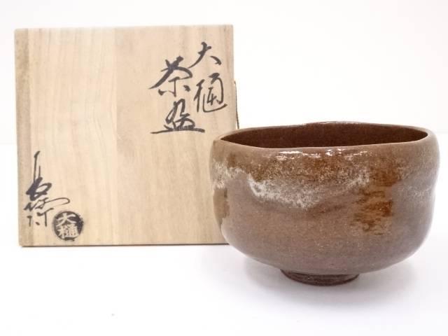 【シングルデーセール50%オフ】【茶道具】大樋長阿弥造 雨釉茶碗【送料無料】【中古】