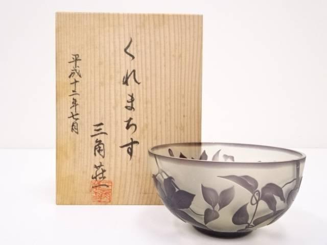 【茶道具】三角荘一造 ガラス茶碗【送料無料】【中古】