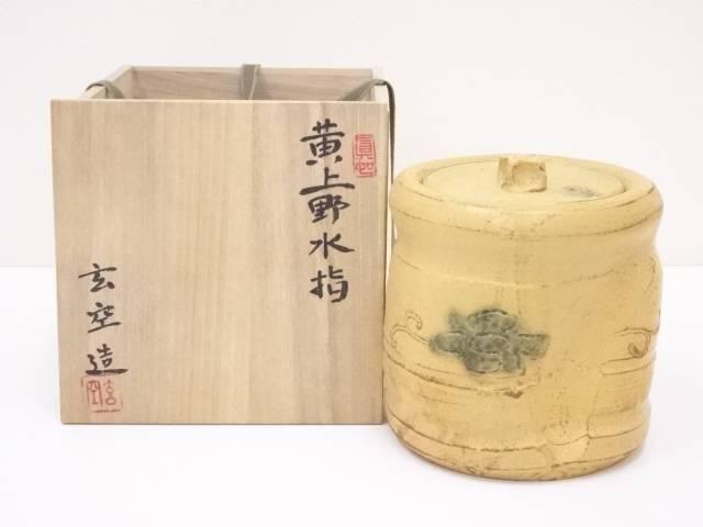【シングルデーセール50%オフ】【茶道具】玄空造 黄上野水指【送料無料】【中古】