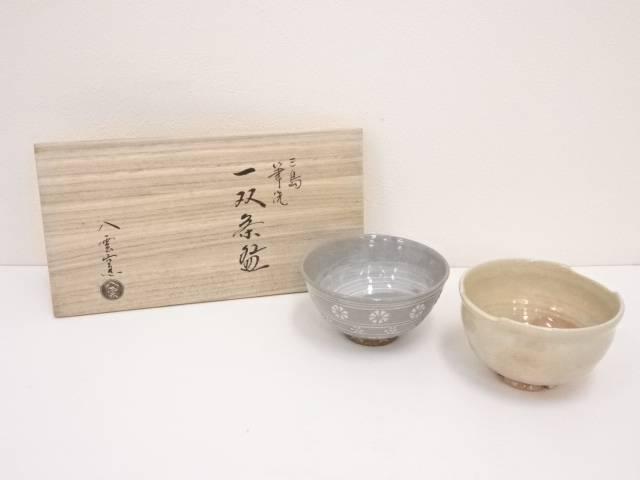 【シングルデーセール50%オフ】【茶道具】八雲窯造 三島・筆洗一双茶碗【送料無料】【中古】