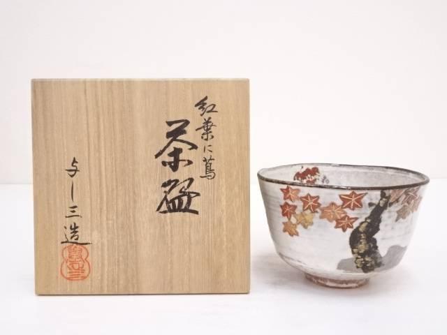 【茶道具】京焼 浅見与し三造 紅葉に蔦茶碗【送料無料】【中古】