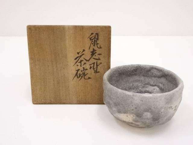 【シングルデーセール50%オフ】【茶道具】野口嘉光造 鼠志野茶碗【送料無料】【中古】