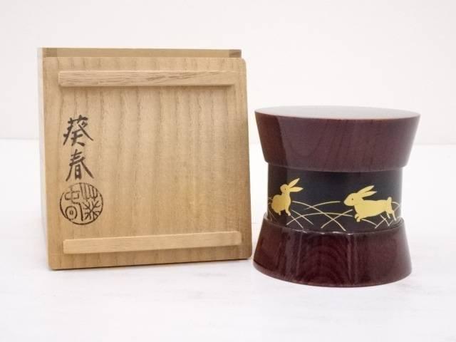 【茶道具】北村葵春造 溜塗兎蒔絵杵形茶器【送料無料】【中古】