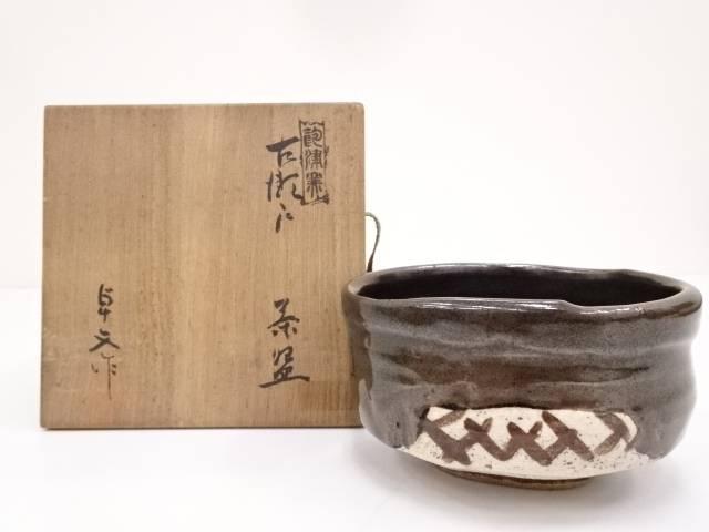 【シングルデーセール50%オフ】【茶道具】卓文造 古瀬戸茶碗【送料無料】【中古】
