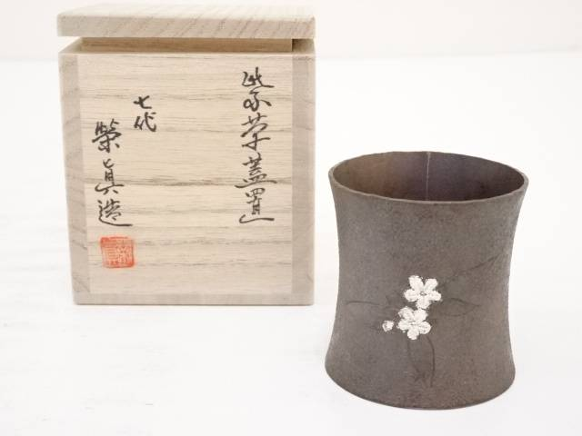 【茶道具】七代竹影堂栄真造 銅紫草蓋置【送料無料】【中古】
