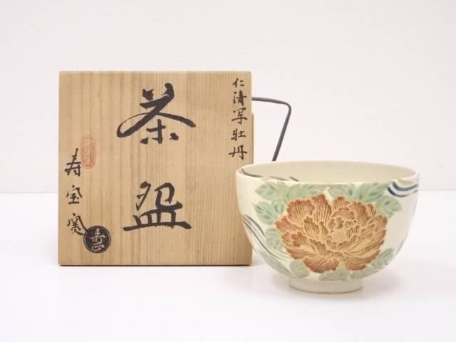 【シングルデーセール50%オフ】【茶道具】京焼 寿宝窯造 仁清写牡丹茶碗【送料無料】【中古】