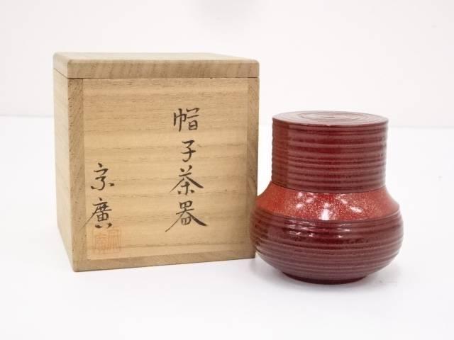 【茶道具】道場宗廣造 漆塗帽子茶器【送料無料】
