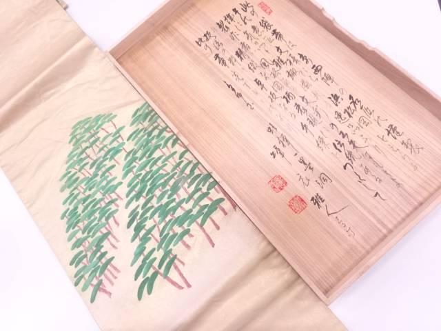 リサイクル 作家物 松模様織出し袋帯【送料無料】