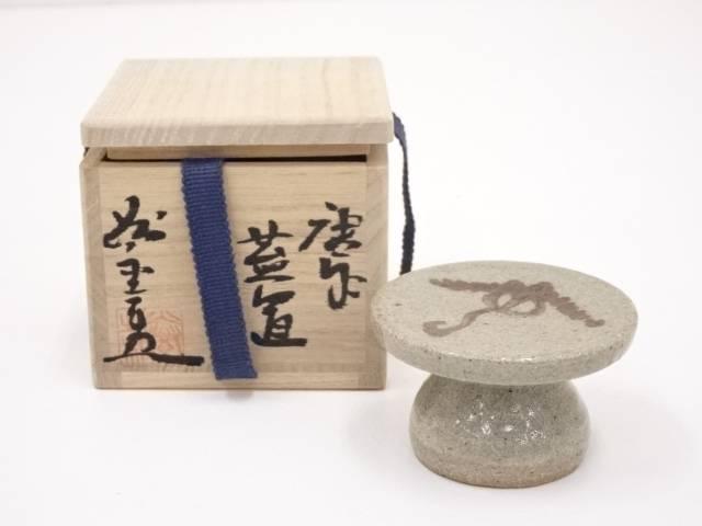 【茶道具】唐津焼 藤ノ木土平造 蓋置【送料無料】