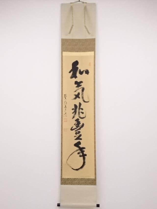 【書画】前大徳寺雪尾要道筆 「和気兆豊年」一行書 肉筆紙本掛軸【送料無料】