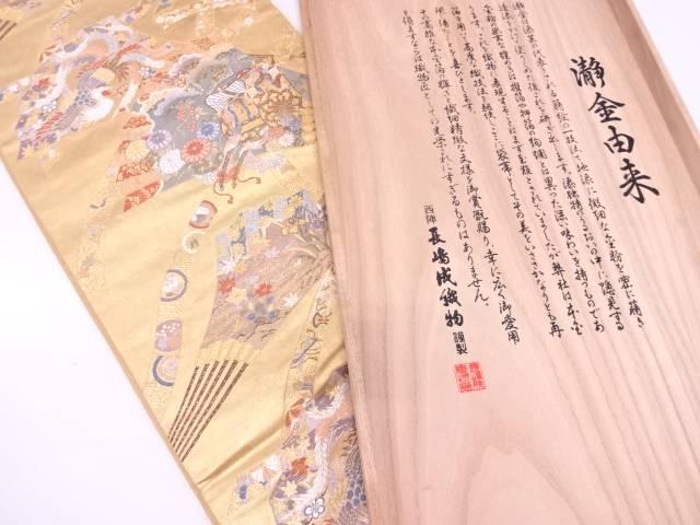 リサイクル 長嶋成織物製 本金箔檜扇の舞文様織出し袋帯【送料無料】