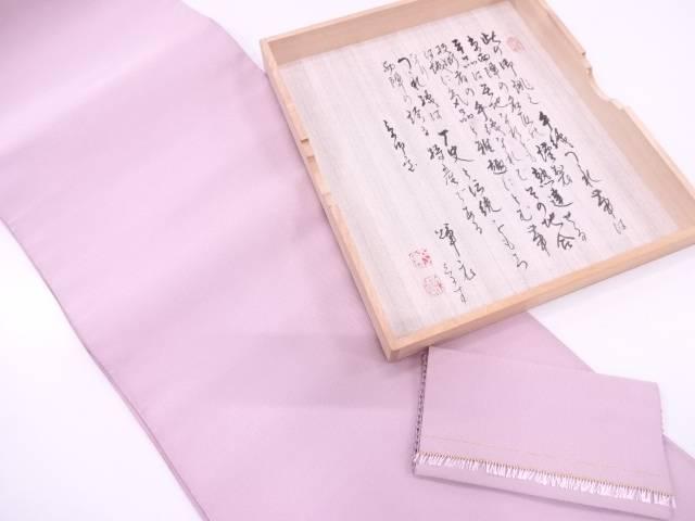 リサイクル 未使用品 綴れ名古屋帯(懐紙入れ付)【送料無料】