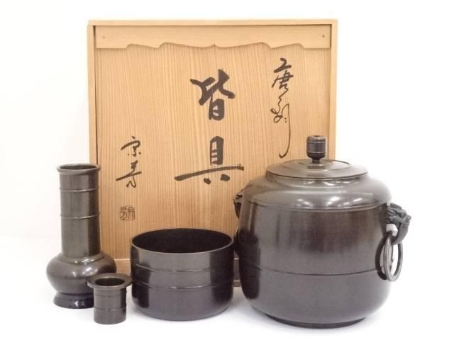 【シングルデーセール50%オフ】【茶道具】宗芳造 唐銅皆具【送料無料】
