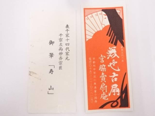 【茶道具】唐津焼 大橋裕造 水指【送料無料】