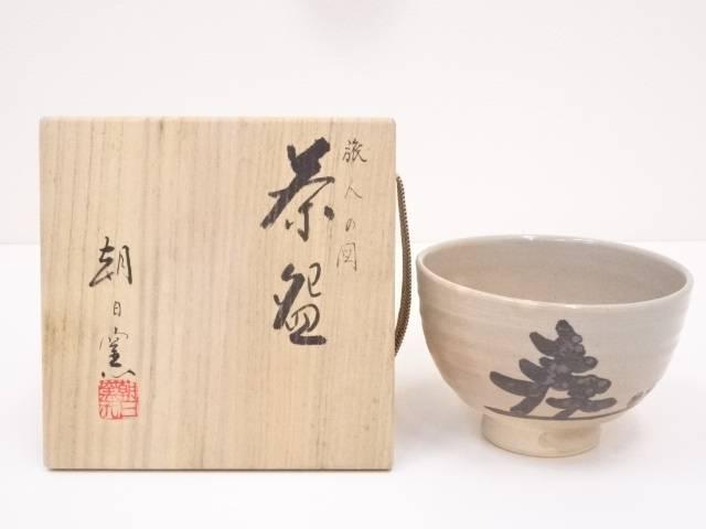 【茶道具】朝日焼 朝日窯造 旅人の図茶碗【送料無料】