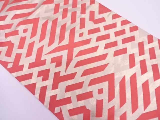 リサイクル 川島織物製 抽象模様織出し名古屋帯【送料無料】