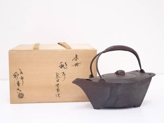 【金属】釜師佐藤浄清造 宝船銚子【送料無料】