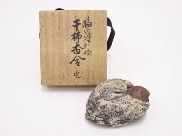 【香道】輪島塗 乾漆干柿香合【送料無料】