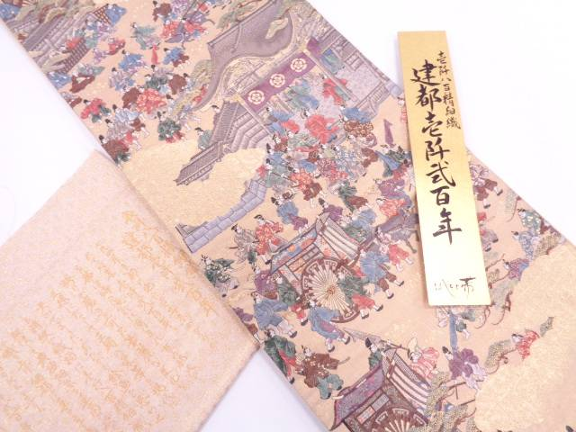 リサイクル 橋本織物製 建都壱阡弐百年模様織出し袋帯【送料無料】