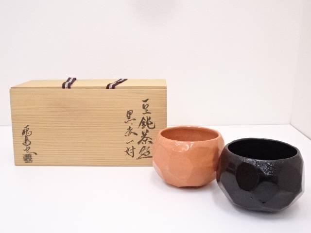 【茶道具】飛鳥窯造 豆鈍茶碗 黒赤一対【送料無料】
