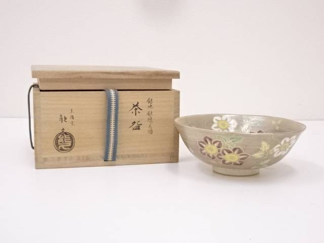 【茶道具】京焼 中村能久造 銀地鉄線之図茶碗【送料無料】