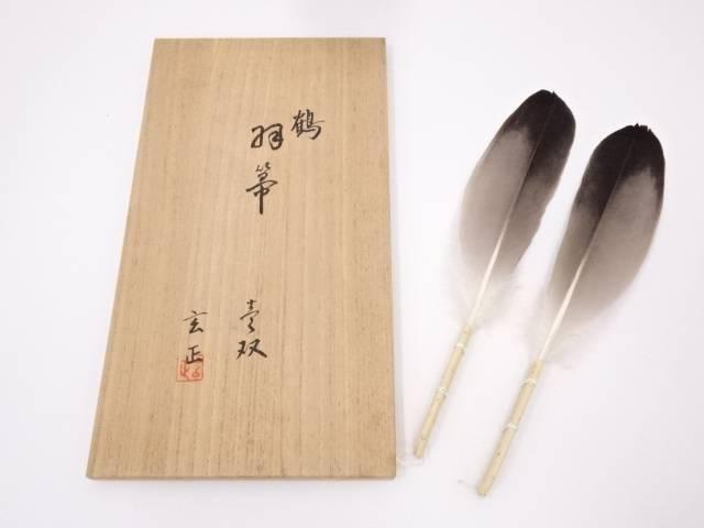 【茶道具】炭道具 玄正造 鶴羽箒一双【送料無料】