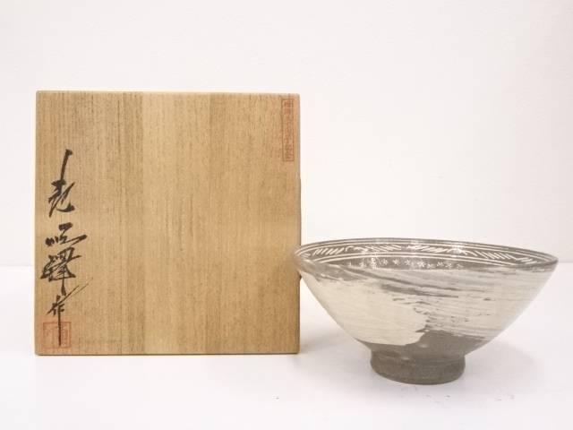 【シングルデーセール50%オフ】【茶道具】池順鐸造 刷毛目茶碗【送料無料】